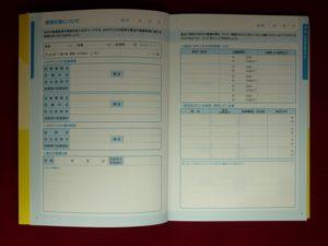 エンディングノート