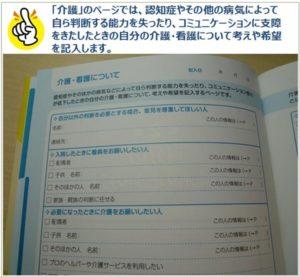 エンディングノート「医療・介護」のページ