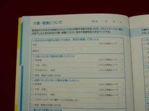 エンディングノート 介護