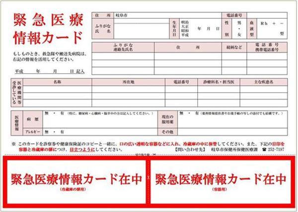 緊急医療情報カード