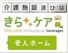 終活で老人ホームの検討を!東京・神奈川・埼玉・千葉で探すならココ!