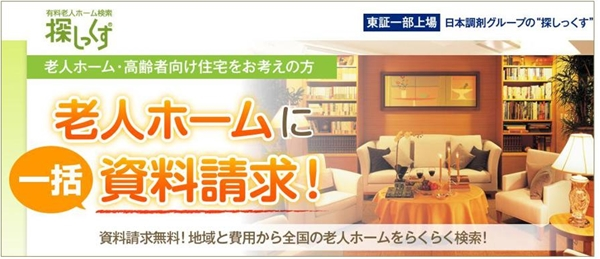 日本調剤が運営する「探しっくす」で希望の有料老人ホームの探し方